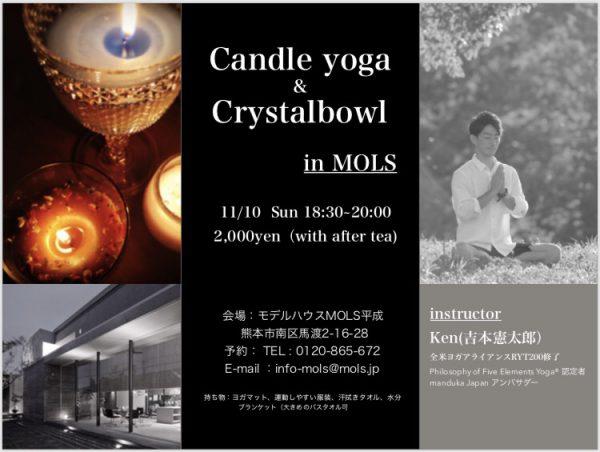 Candle yoga & Crystal bowl in MOLS平成 *お申込みが定員に達しました